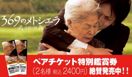 映画「369のメトシエラ」 × セレクトショップ「Cyn.」キャンペーン